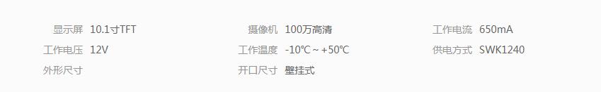 10.1寸数模门口机:SW22M42PIC-10