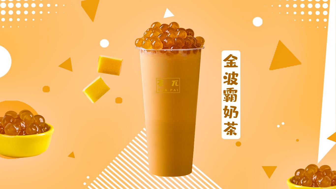 金波霸奶茶