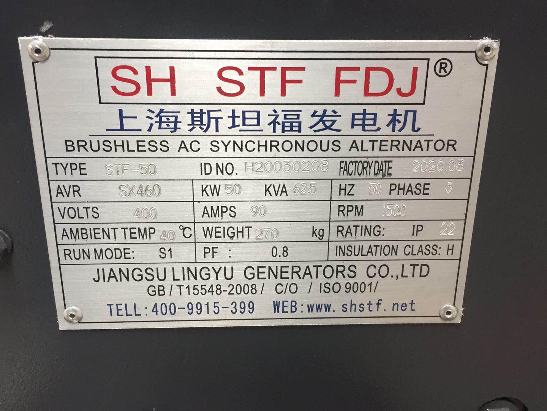 50KW潍柴股份柴油发电机
