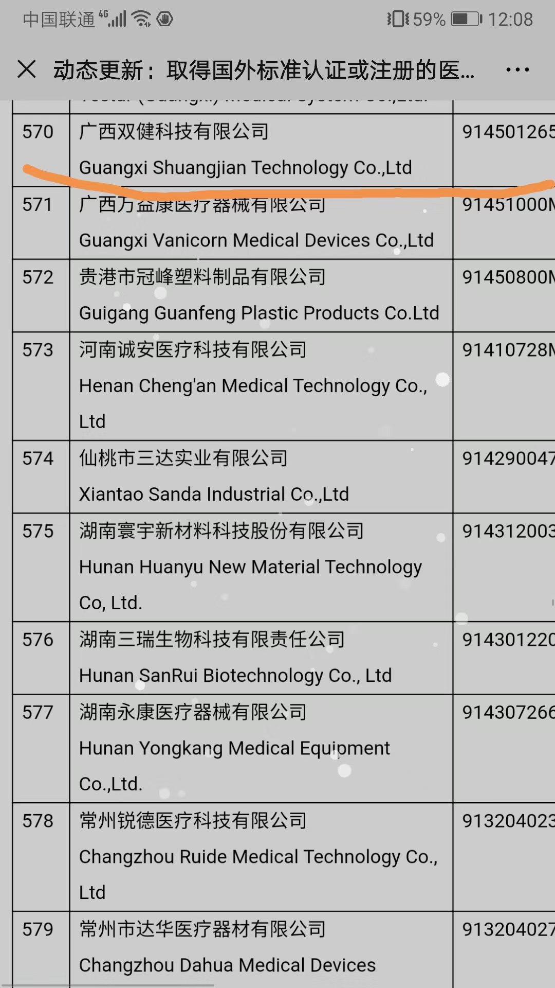 广西双健科技