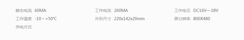 7寸内解码模拟室内机:SW67S78P