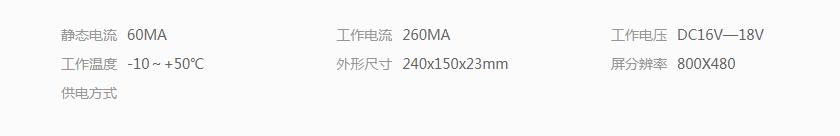 7寸内解码模拟室内机:SW67S11/11J
