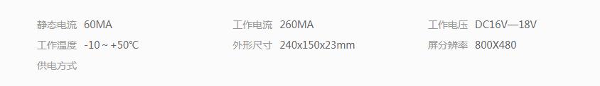 7寸内解码模拟室内机:SW67S11P