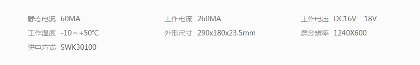 10.1寸内解码模拟室内机:SW67S102P