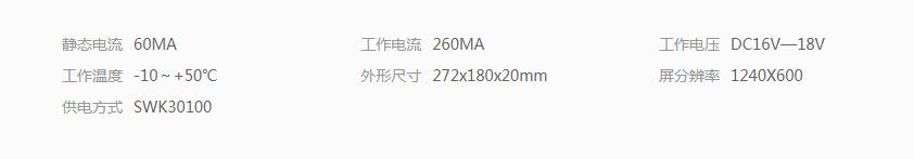 10.1寸内解码模拟室内机:SW67S101P