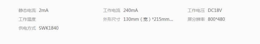 7寸外解码模拟室内机:SW21S76白/SW21S76金