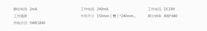 7寸外解码模拟室内机:SW21S11/SW21S11J