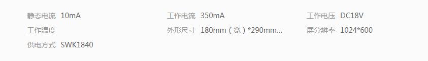 10.1寸外解码模拟室内机:SW21S102P