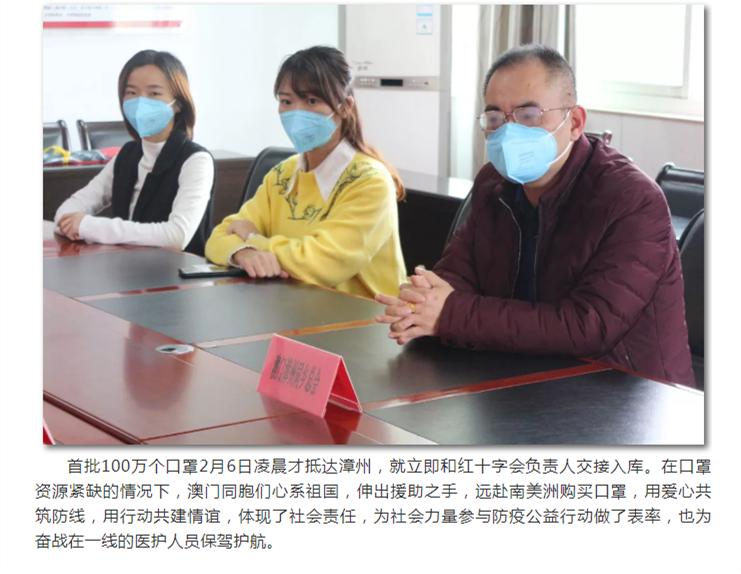 大��o疆――澳∴�T漳州同�l���首批100�f��口罩捐��x式
