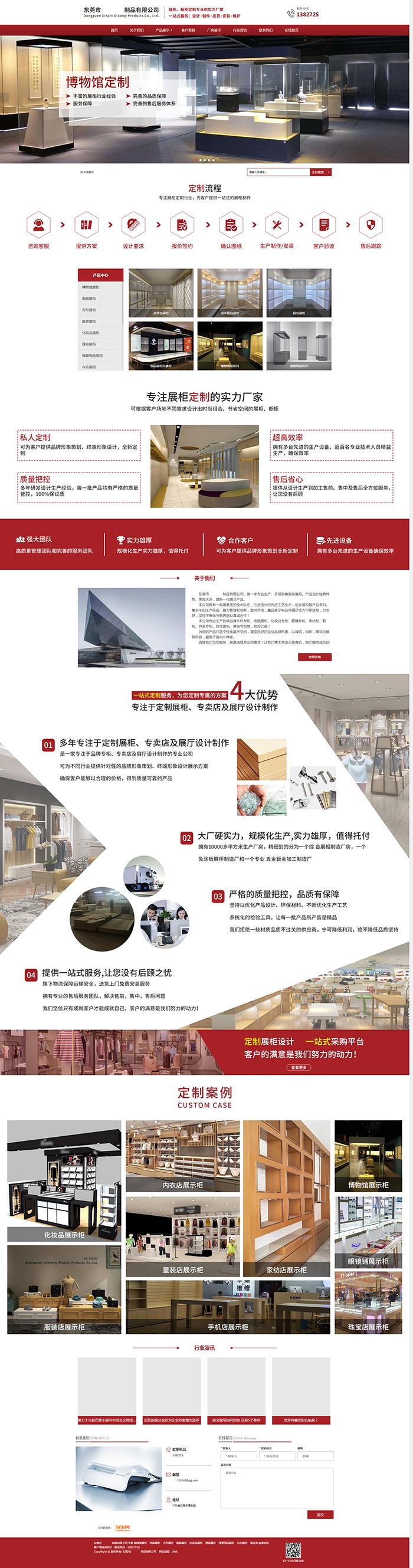 玻璃展柜行业建站案例