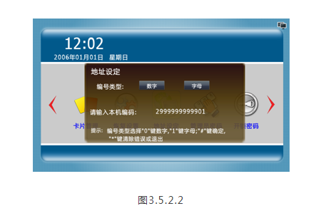 SW72 功能设置说明