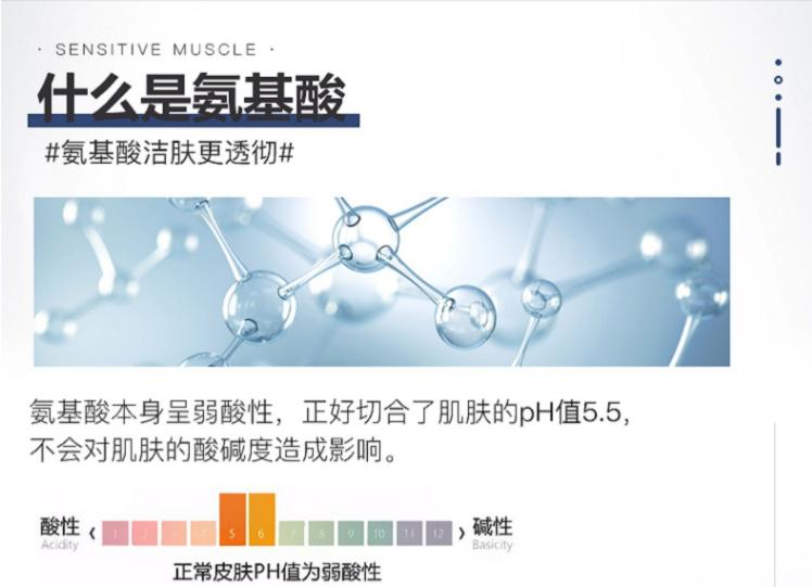 氨基酸潔面泡沫