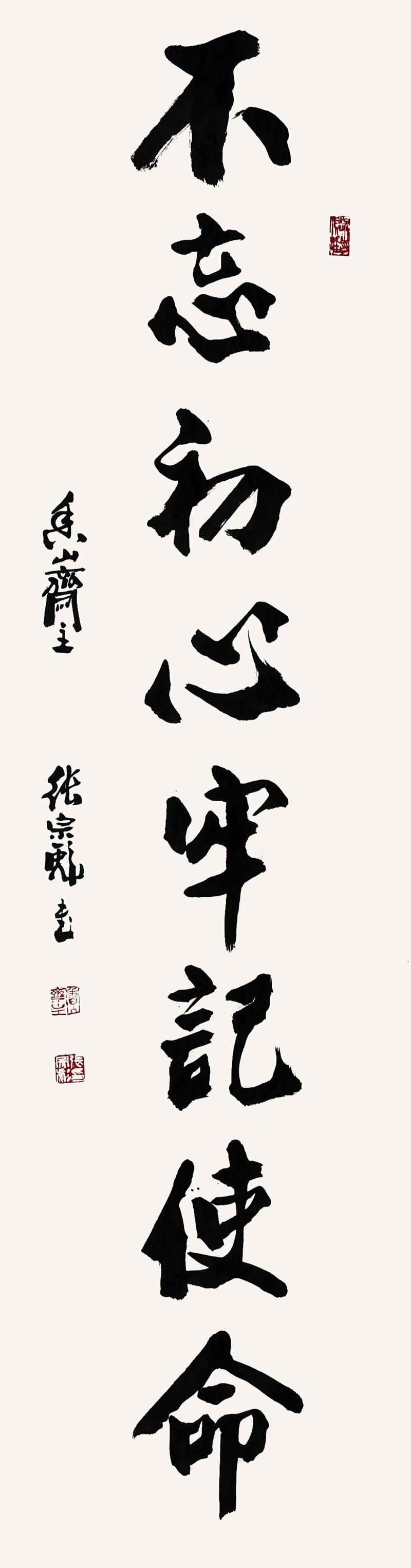 张宗彪书法作品