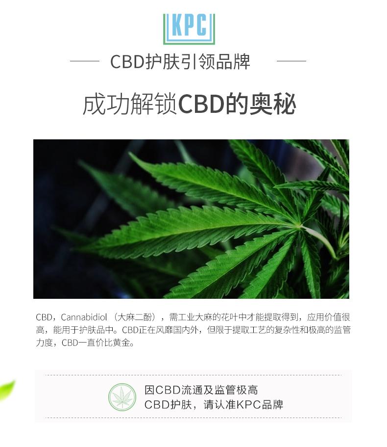 CBD面膜