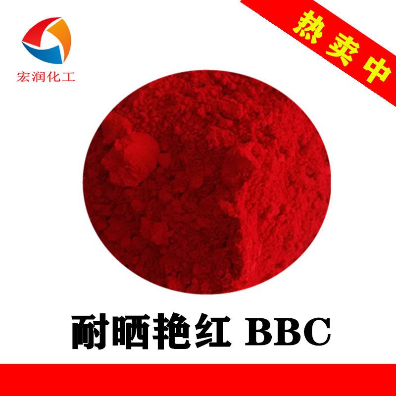 耐晒艳红BBC