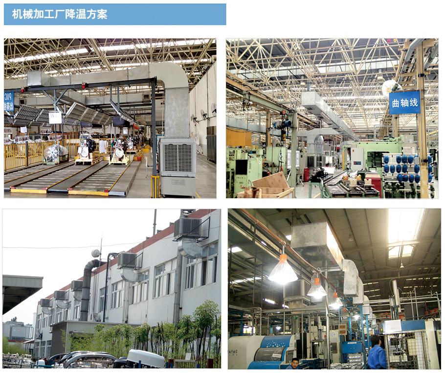 机械加工厂降温方案