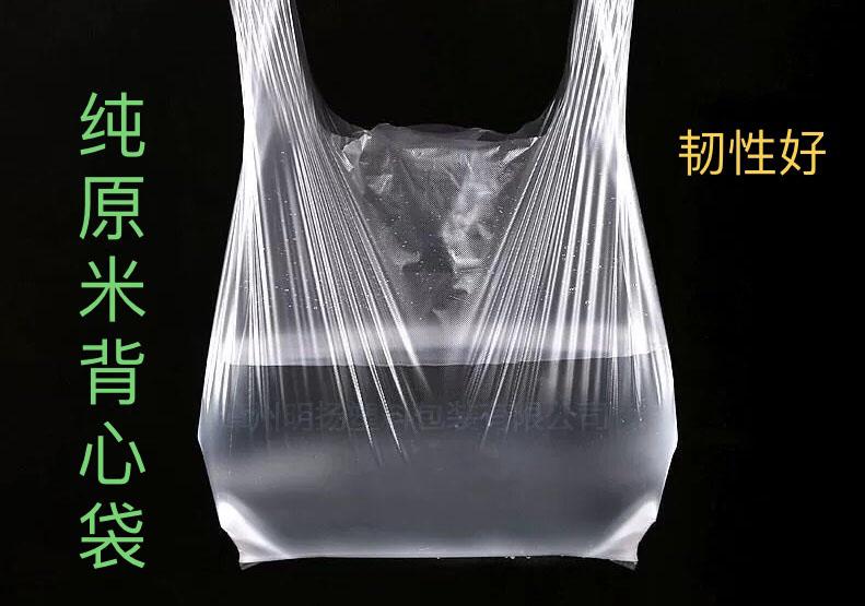 漳州塑料袋
