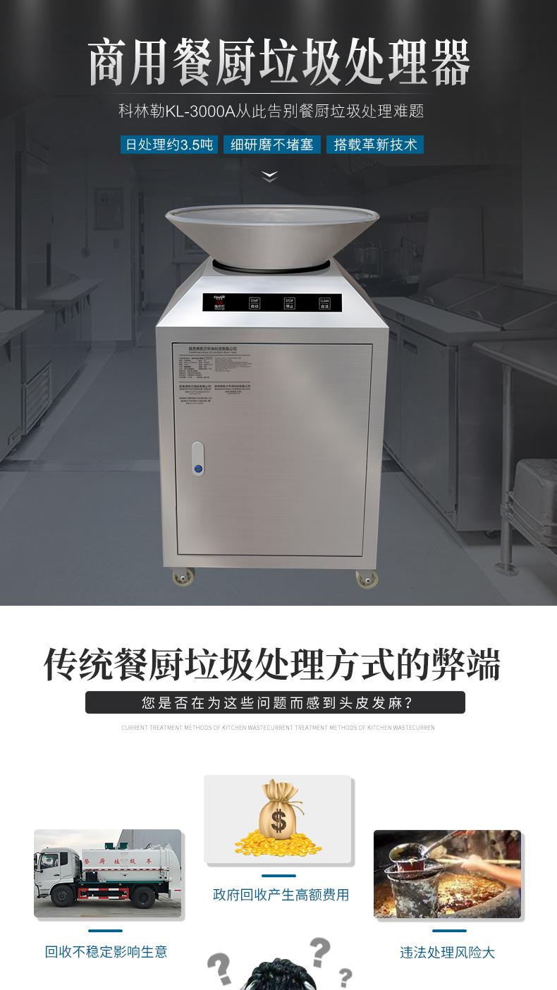 餐厨垃圾处理器