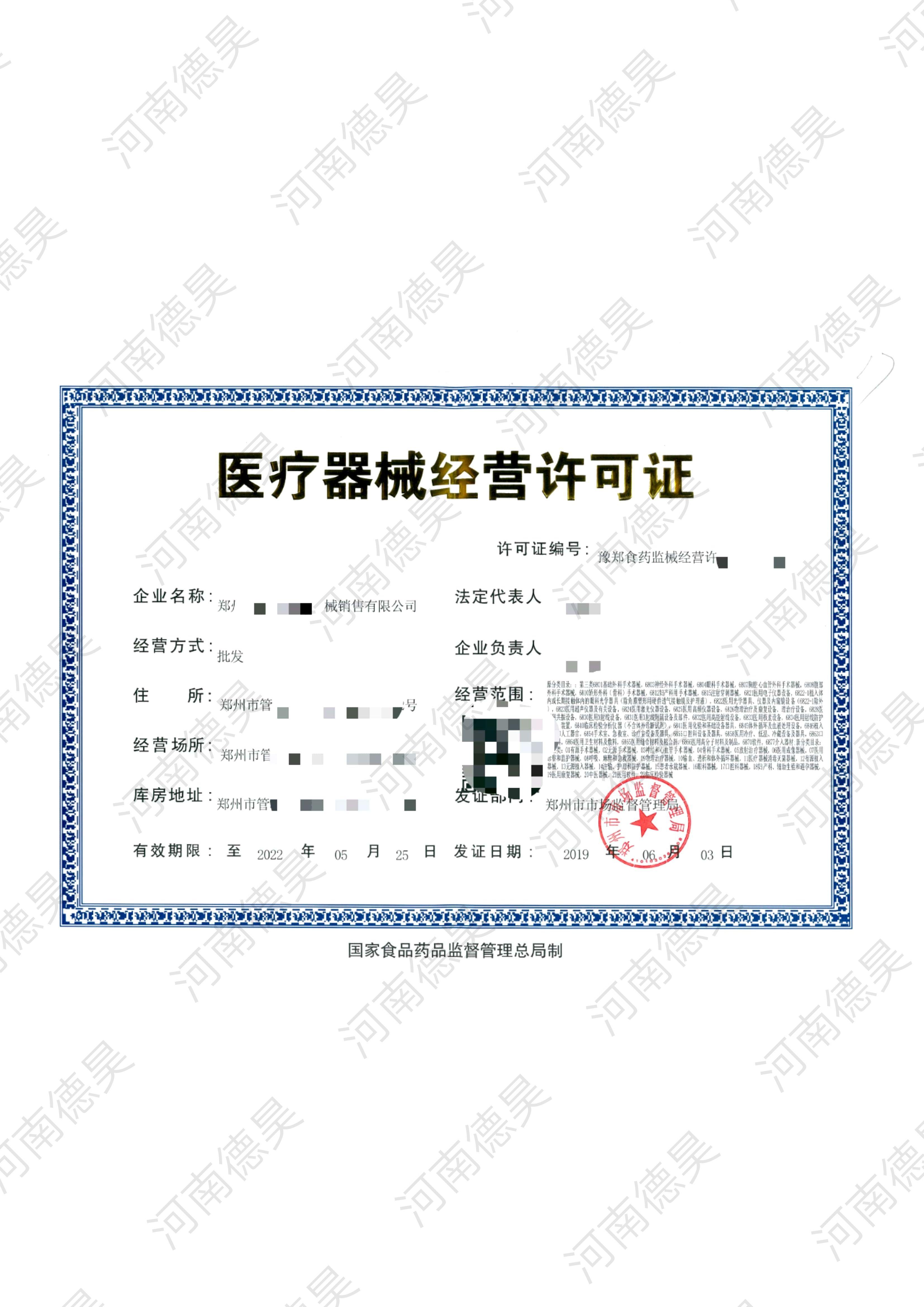 医疗器械经营许可证