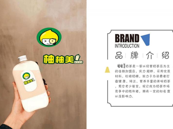 郑州柚柚美奶茶加盟优势