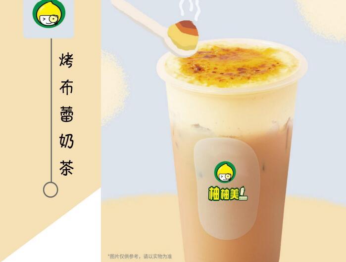 郑州柚柚美奶茶加盟