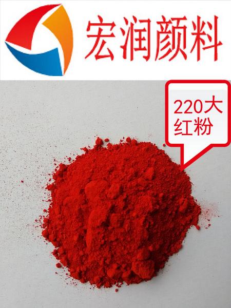 220耐晒大红粉