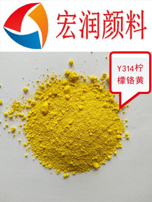 耐晒包膜柠檬铬黄
