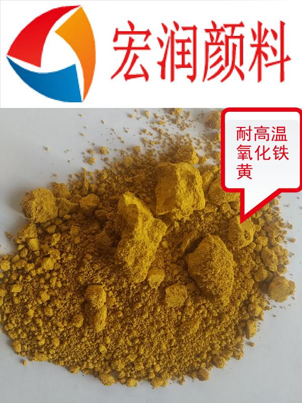 耐高温氧化铁黄3H