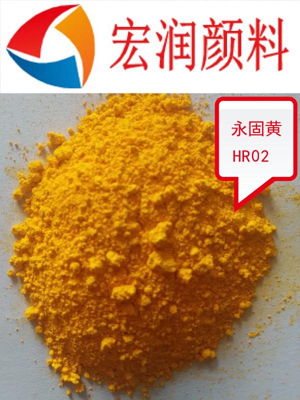 永固黄HR02