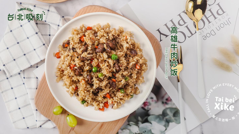 高雄牛肉炒饭