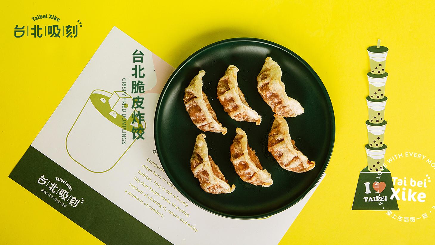 台北脆皮炸饺