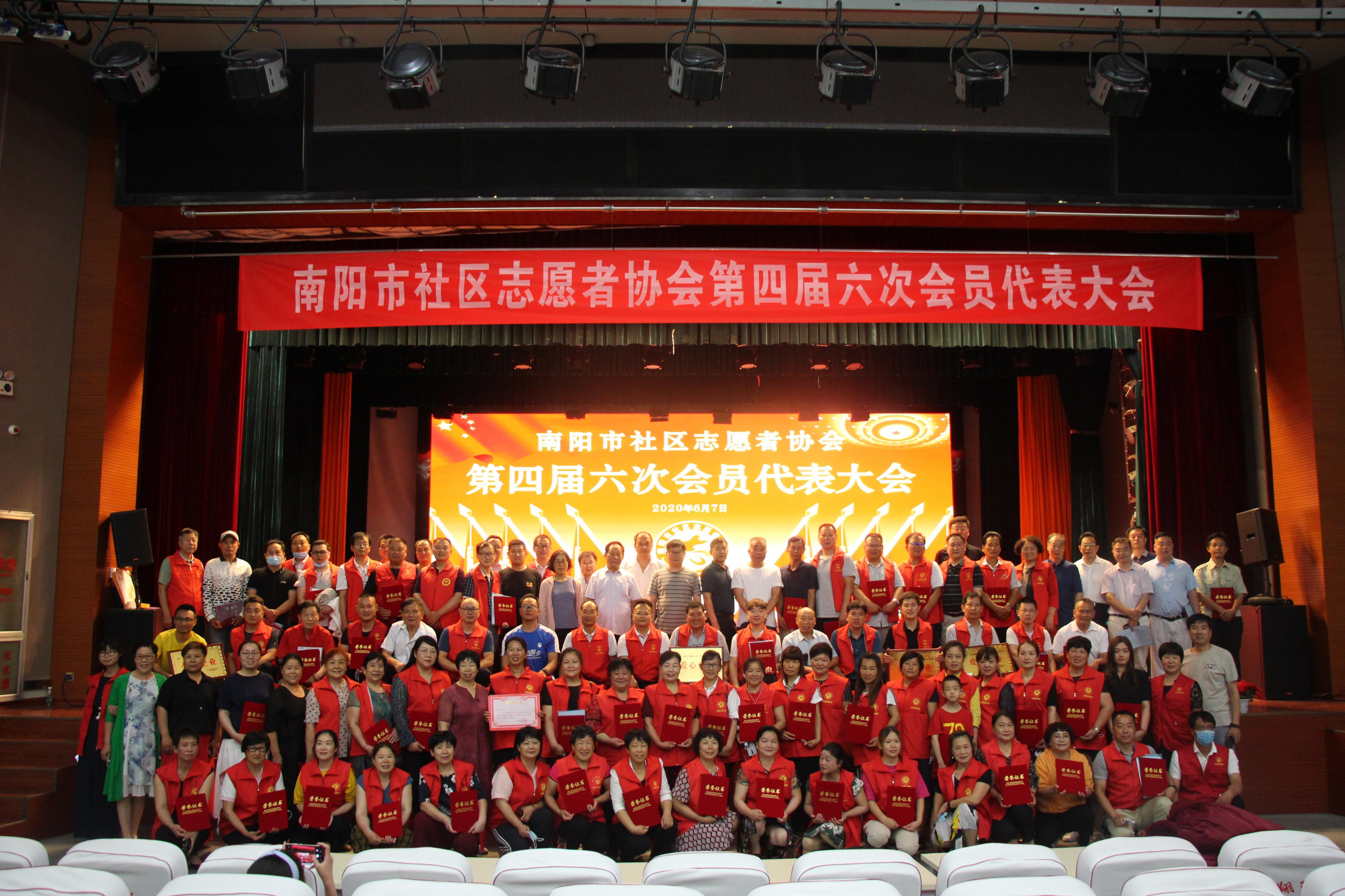 南阳市社区志愿者协会 第四届六次会员代表大会召开