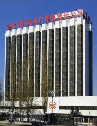 哈尔滨汽轮机厂有限责任公司