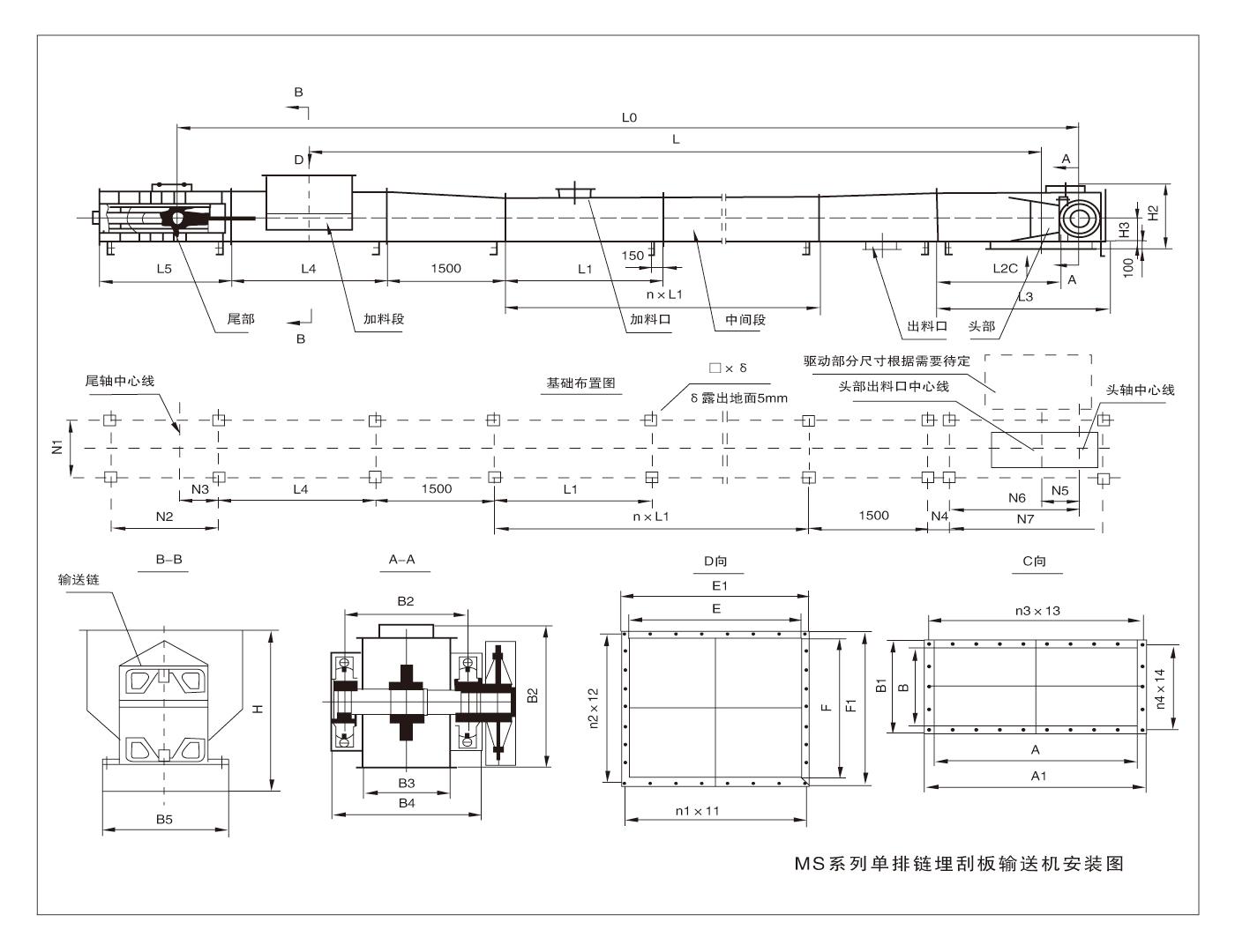 MS系列单排链埋刮板输送机