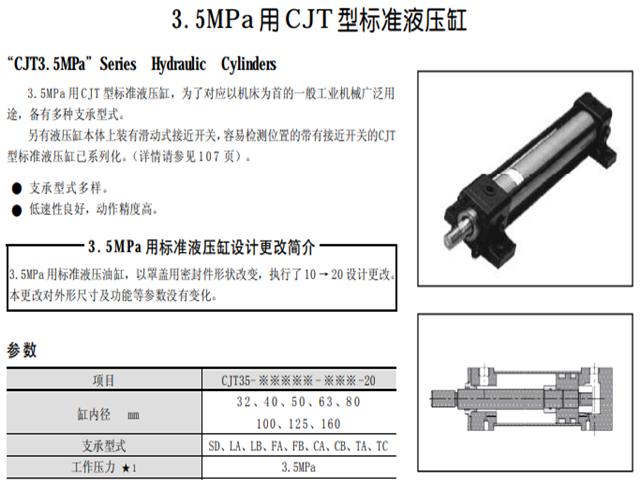 3.5MPa用CJT型標準液壓缸