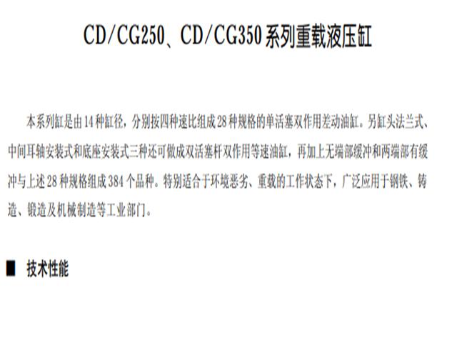 CD/CG250、CD/CG350系列重載液壓缸