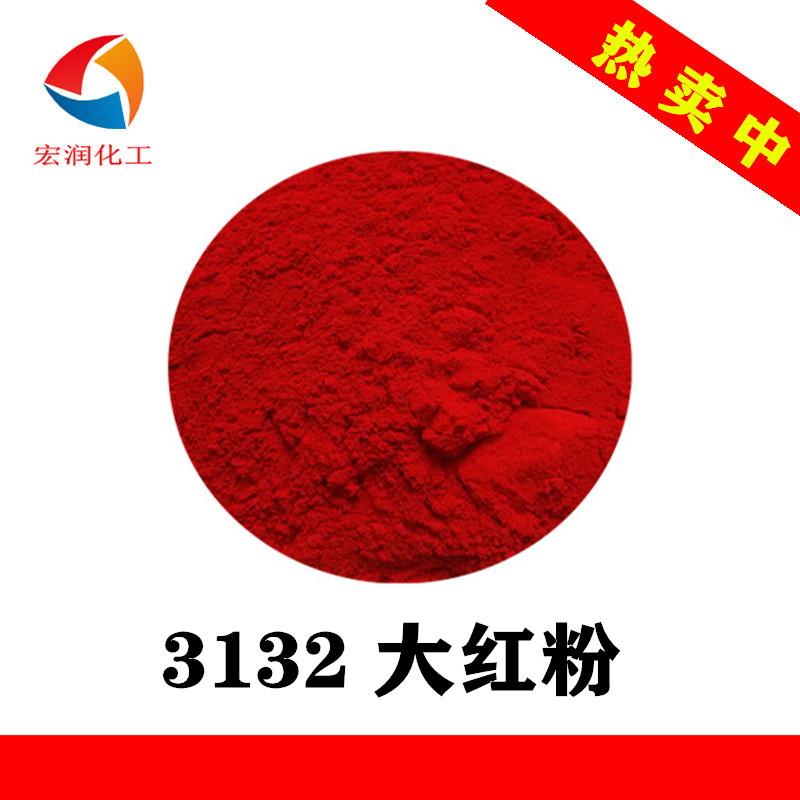 3132大红粉