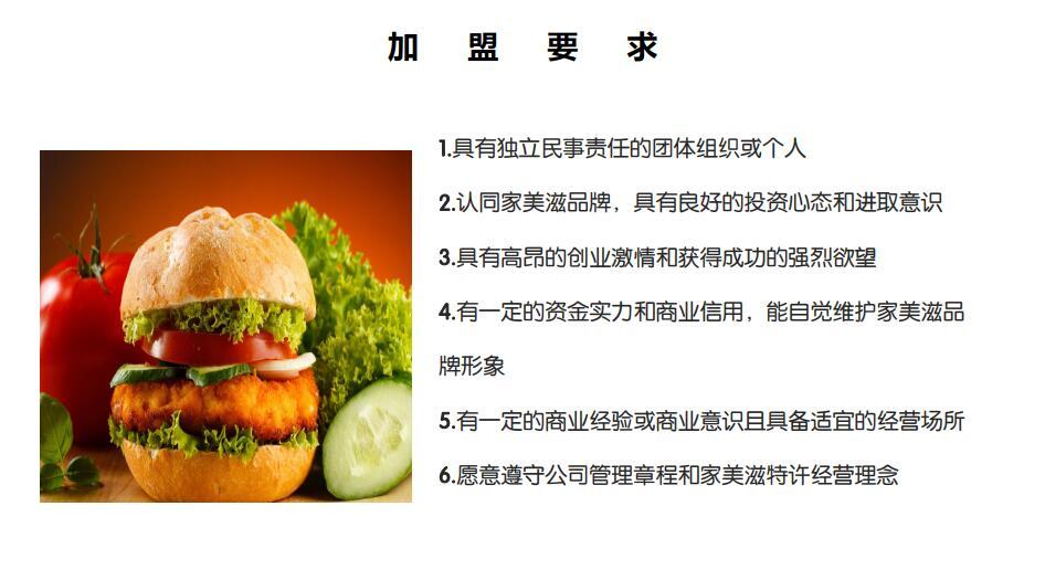 郑州家美滋汉堡运营服务
