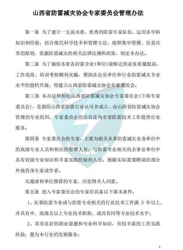 山西省防雷减灾协会