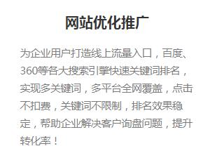 郑州关键词排名优化