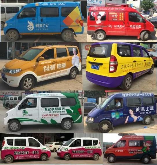 车体广告公司