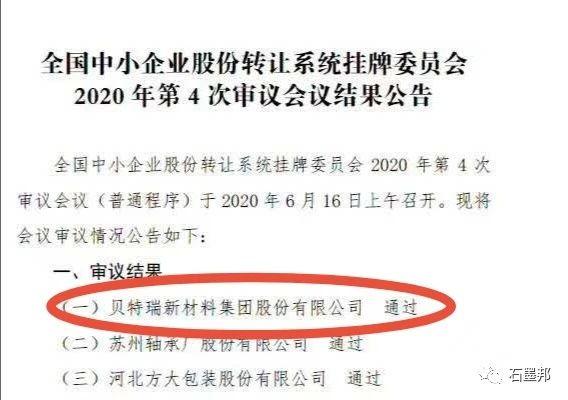 山東華企新材料科技有限公司