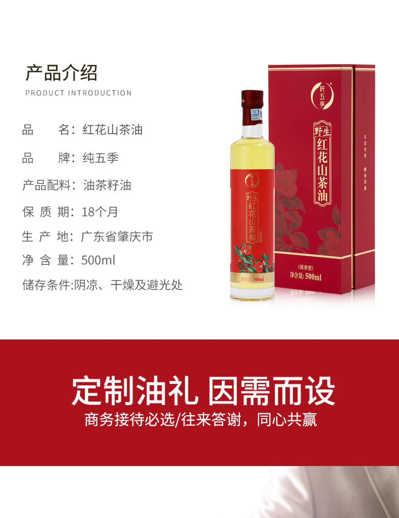 红花山茶油