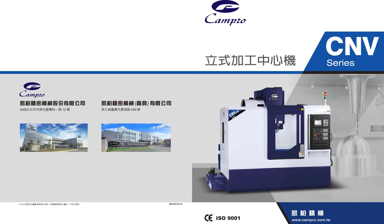CNV系類立式加工中心