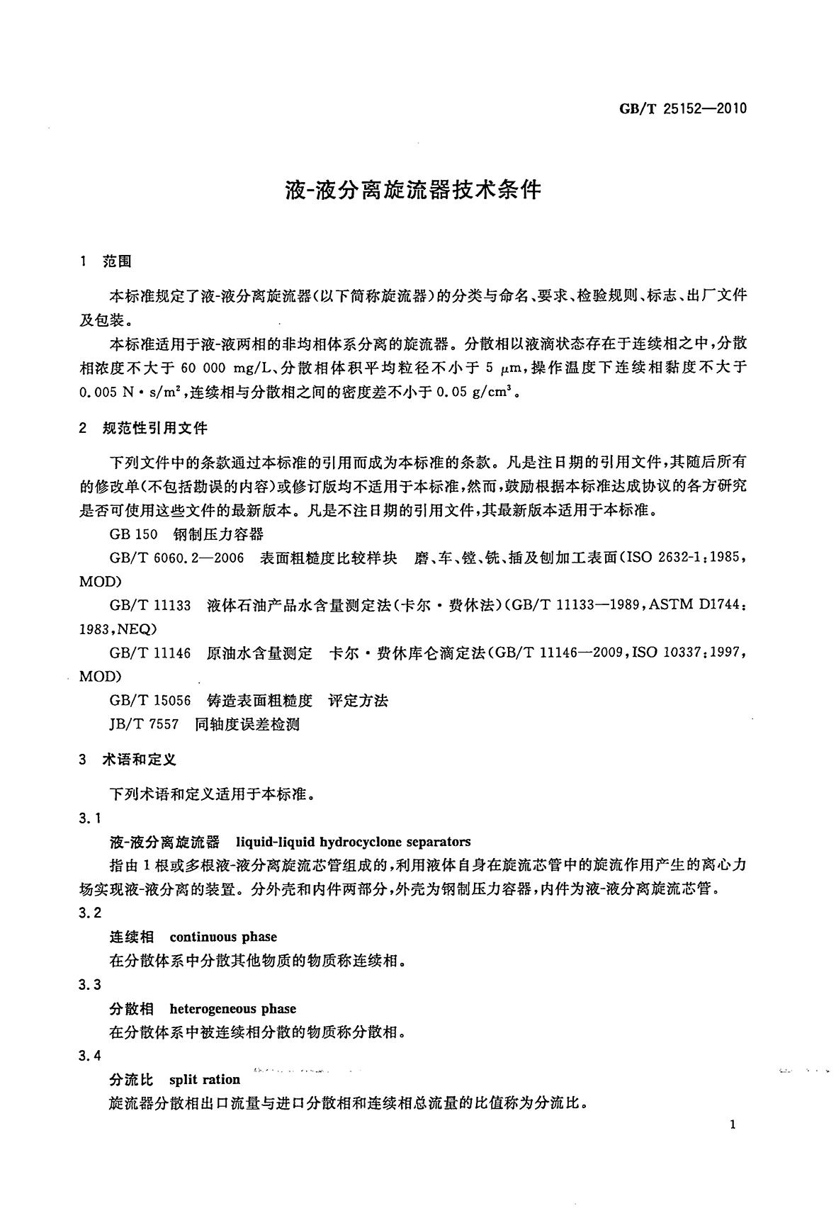 GB_T_25152-2010_液-液分離旋流器技術條件