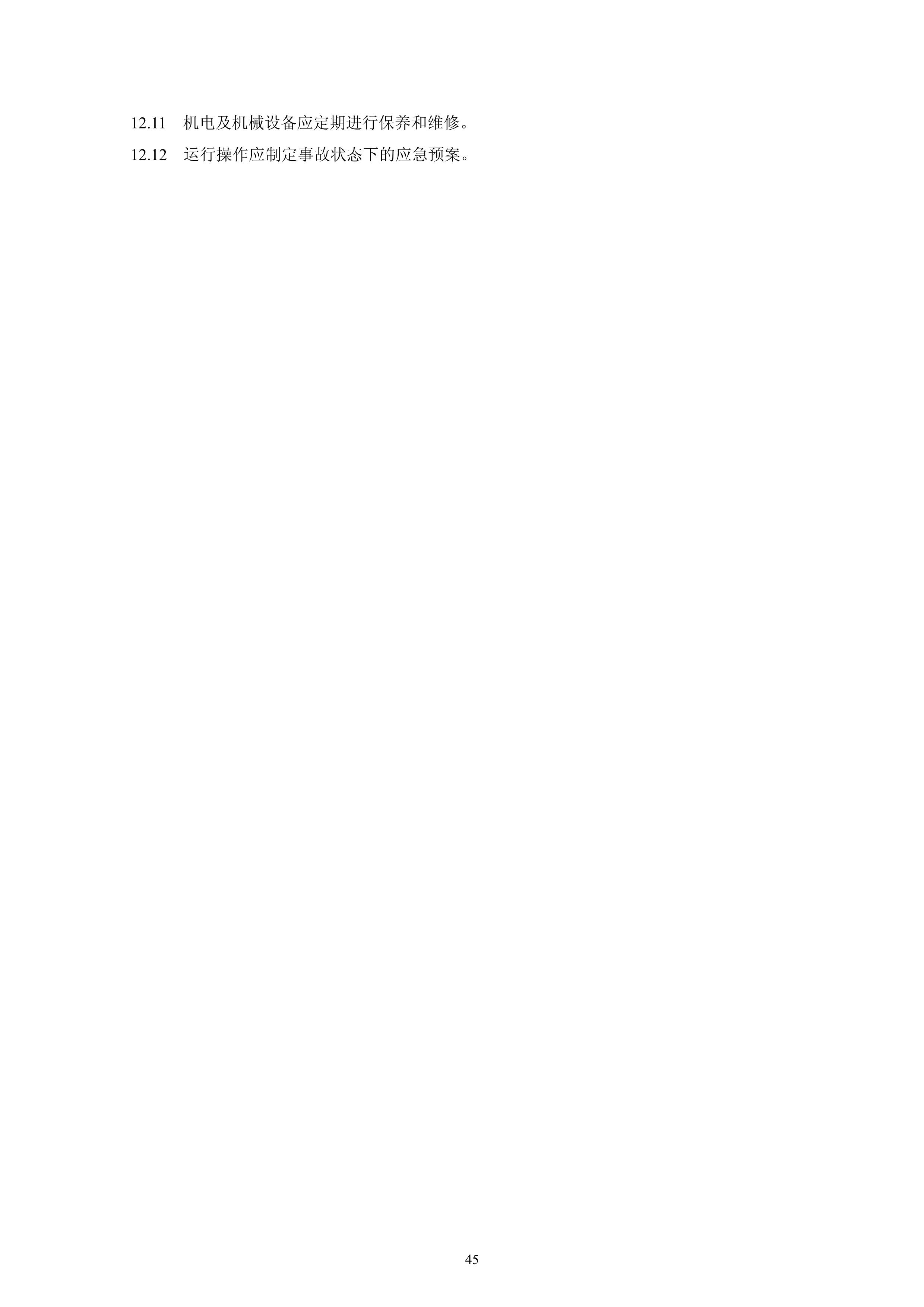 焦化廢水治理工程技術規范(HJ 2022-2012)