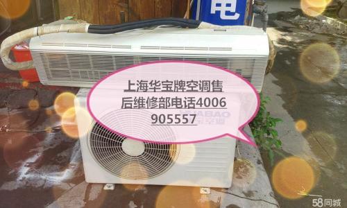 上海闵行区华宝牌空调售后维修部
