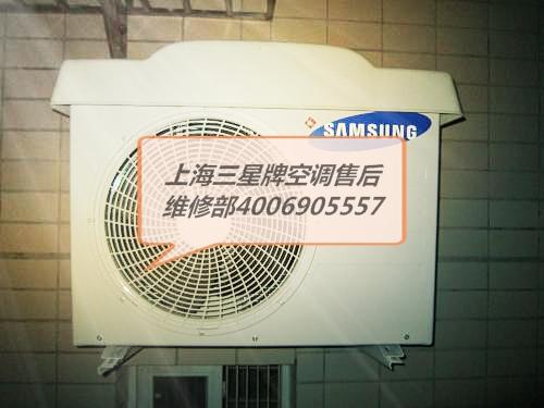 上海青浦区三星牌空调售后维修部