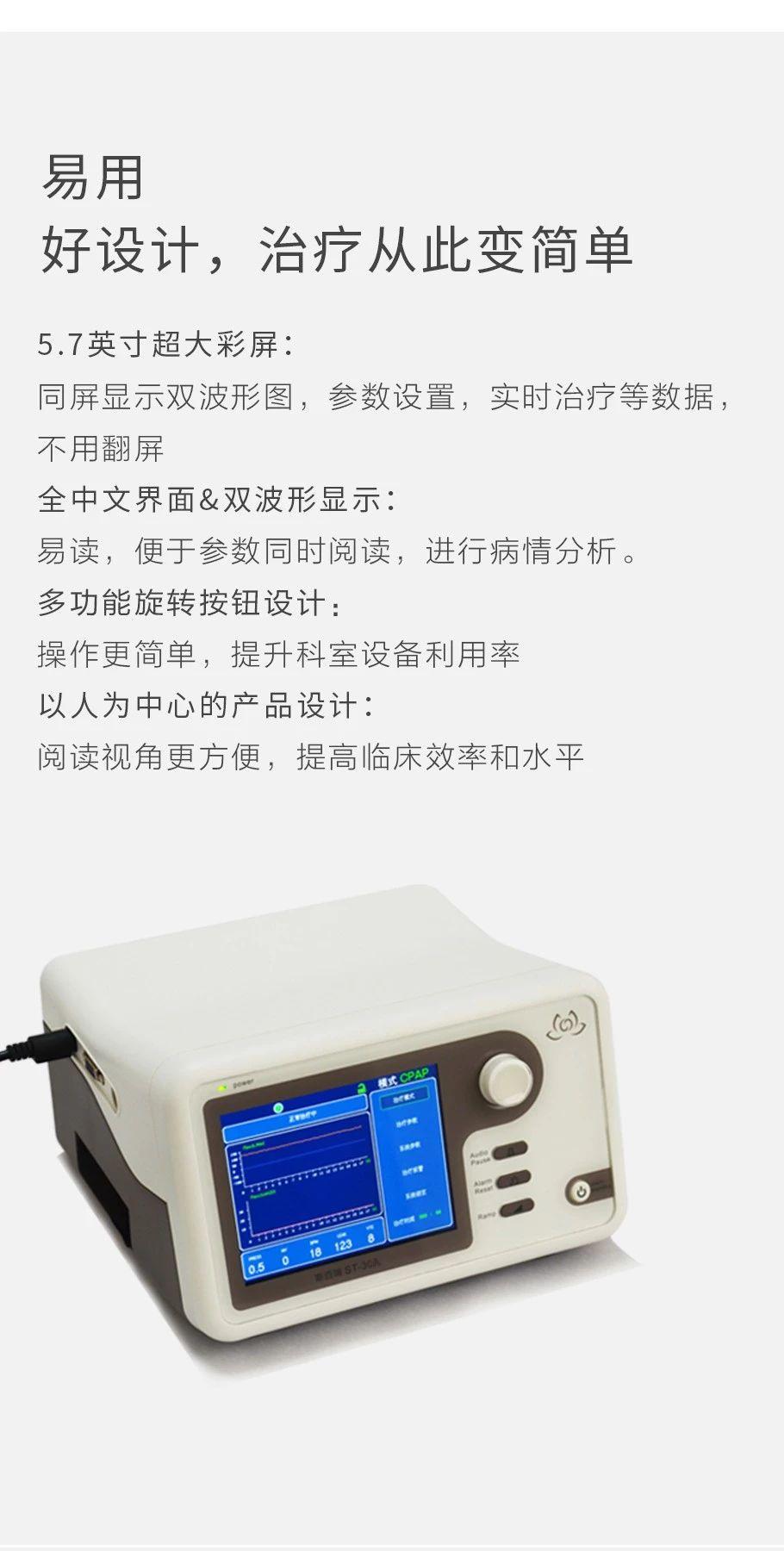 斯百瑞ST-30A 无创呼吸机