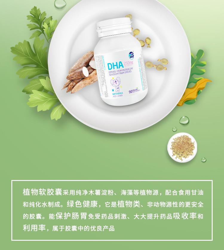 儿童藻油DHA